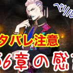 【FGO】ネタバレ注意!2部6章後半を終えた男の感想。【Fate/Grand Order】
